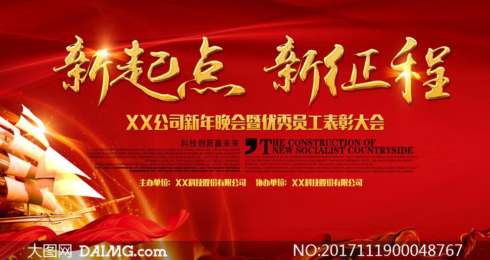 表彰大会素材_企业优秀员工表彰大会海报设计psd素材