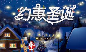 圣诞节约惠促销海报设计PSD源文件