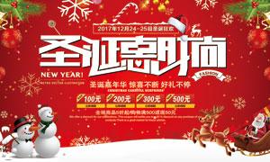 圣诞惠时尚活动海报设计PSD源文件