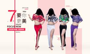 7月要你更美服装海报设计PSD源文件