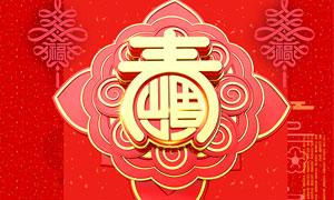 2018新春喜庆海报设计PSD源文件
