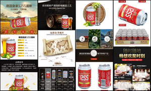 淘宝德国啤酒详情页设计模板PSD素材