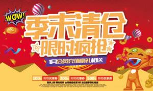 季末清仓促销海报设计PSD分层素材