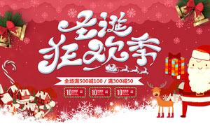 圣诞狂欢季商场满减活动海报PSD素材