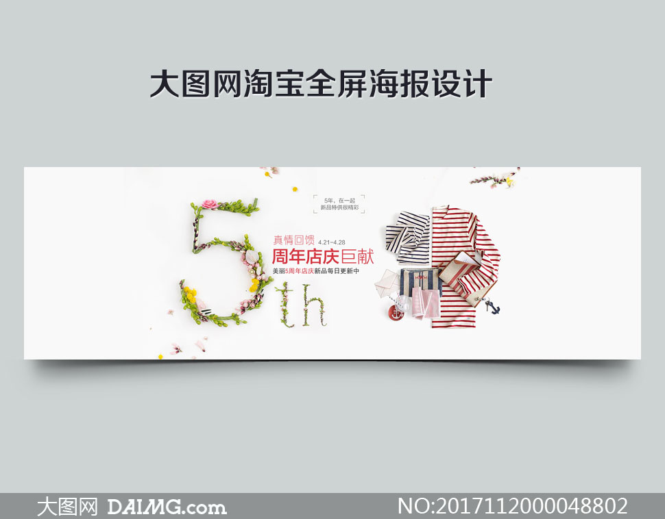 淘宝6周年店庆活动海报psd源文件         淘宝双12化妆品预热