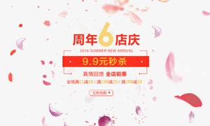 淘宝6周年店庆活动海报PSD源文件