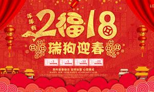 2018瑞狗迎春活动海报设计PSD源文件