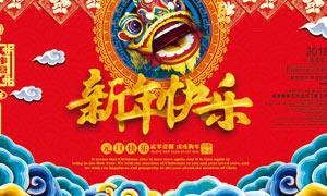 2018新年快乐喜庆海报设计PSD素材