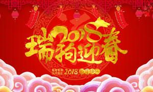 2018狗年迎春喜庆海报设计PSD素材