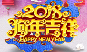 2018狗年吉祥喜庆海报设计PSD素材
