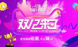 双12年终盛典钜惠海报设计PSD美高梅娱乐