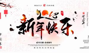 2018新年快乐中式风格海报PSD素材