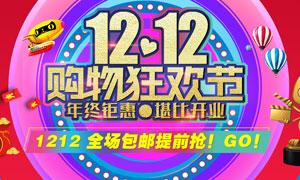 天猫双12购物狂欢节钜惠海报PSD素材