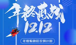 双12年终惠战活动海报设计PSD素材
