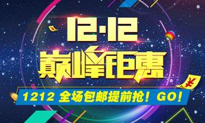双12巅峰钜惠抢购海报设计PSD美高梅娱乐
