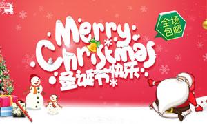 淘宝圣诞节活动海报设计PSD分层美高梅娱乐