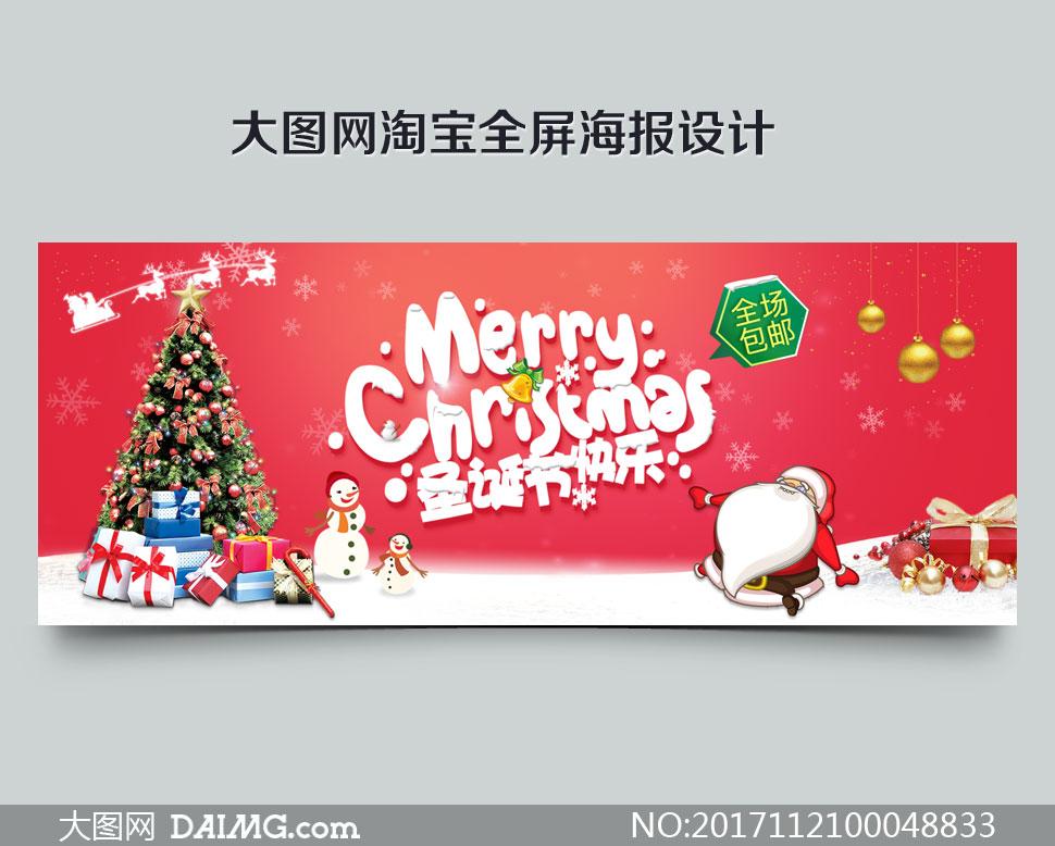 淘寶圣誕節活動海報設計psd分層素材