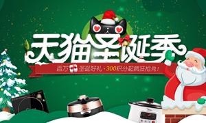 天猫圣诞季活动海报设计PSD源文件