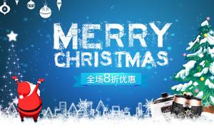 淘宝圣诞节优惠促销海报设计PSD素材