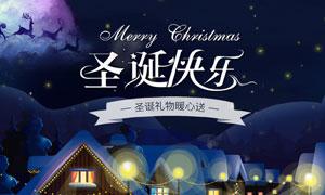 淘宝圣诞节活动海报设计PSD模板