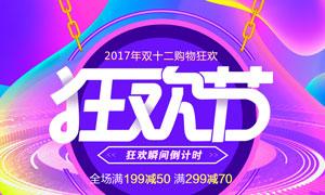 天猫双12购物狂欢节海报PSD源文件