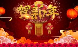 2018贺新年喜庆活动海报设计PSD素材