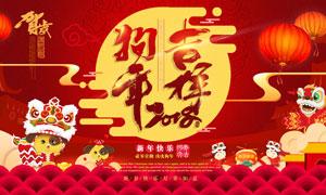 2018狗年贺岁海报设计PSD源文件