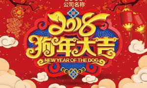 2018狗年喜庆挂历设计模板PSD素材