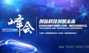 科技公司蓝色背景板设计PSD源文件