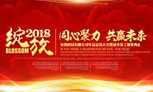 2018红色企业年会背景板PSD源文件