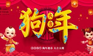 2018狗年迎春喜庆海报设计PSD模板