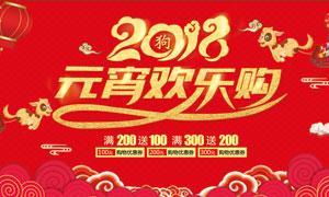 2018元宵欢乐购海报设计PSD源文件