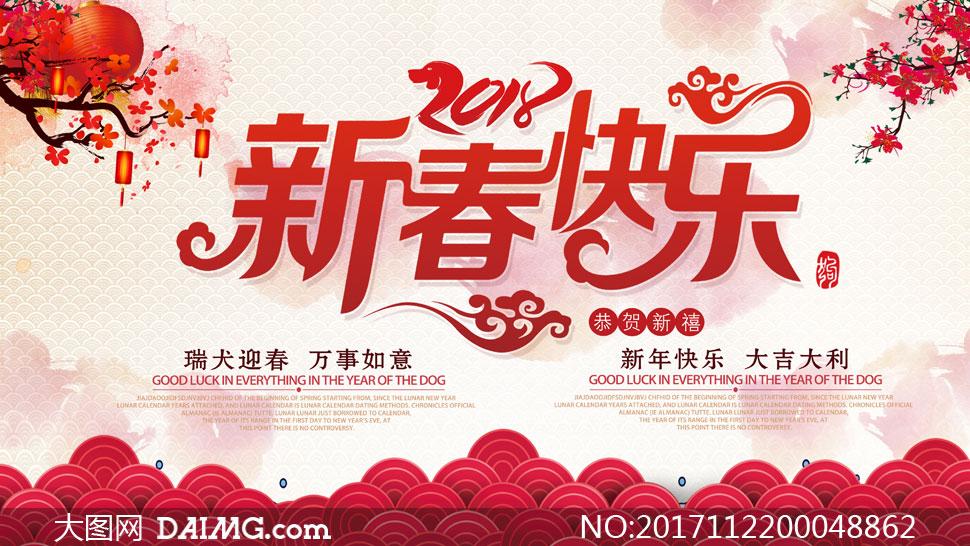 2018新春快乐活动海报设计PSD分层素材