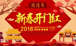 2018新春开门红海报设计PSD素材