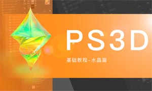 3D立体水晶PS教程源文件