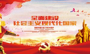 社会主义建设宣传展板PSD源文件
