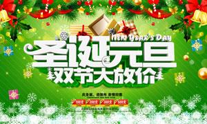 圣诞元旦双节大放价海报设计PSD素材