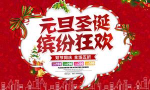 圣诞元旦狂欢活动海报设计PSD素材