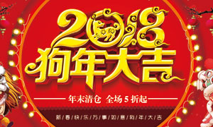 2018狗年大吉喜庆海报设计PSD模板