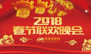 2018春节联欢晚会海报设计PSD源文件
