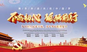 中华民族复兴宣传栏设计PSD源文件