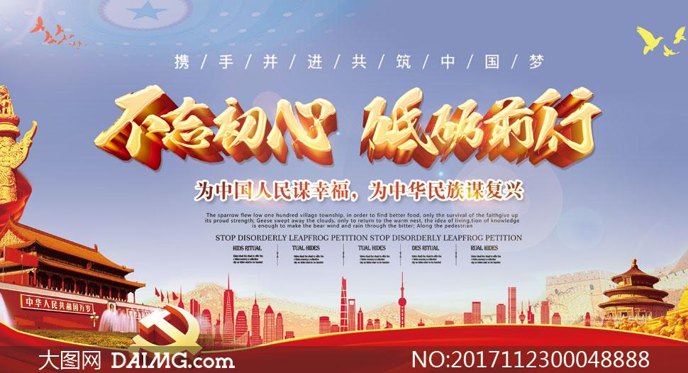 中华民族复兴宣传栏设计psd源文件 - 大图网设计素材