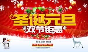 圣诞元旦双节钜惠海报设计PSD模板