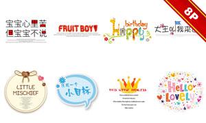 儿童相册模板装饰元素分层素材集V4