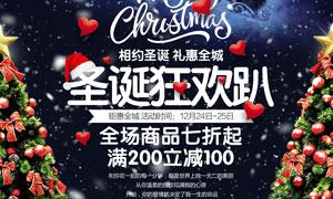 圣诞狂欢趴活动海报设计PSD源文件