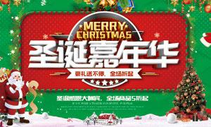 圣诞嘉年华感恩大酬宾海报设计PSD素材