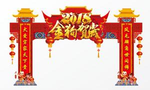 2018金狗贺岁门楼设计PSD源文件