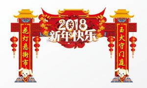 2018狗年超市门楼设计模板PSD素材
