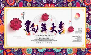 2018狗年新春快乐海报设计PSD素材