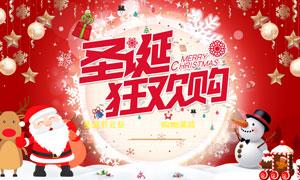 圣诞狂欢购活动海报设计PSD模板